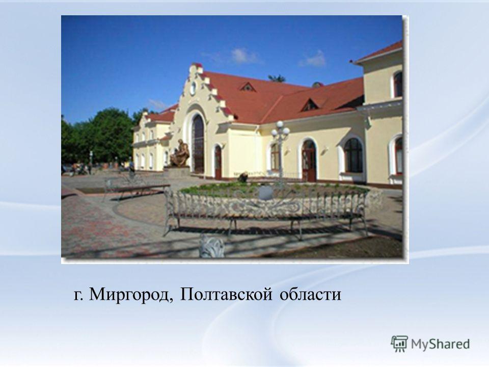 г. Миргород, Полтавской области