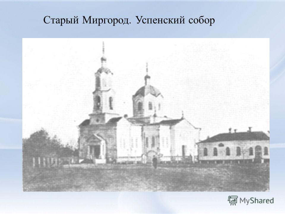 Старый Миргород. Успенский собор