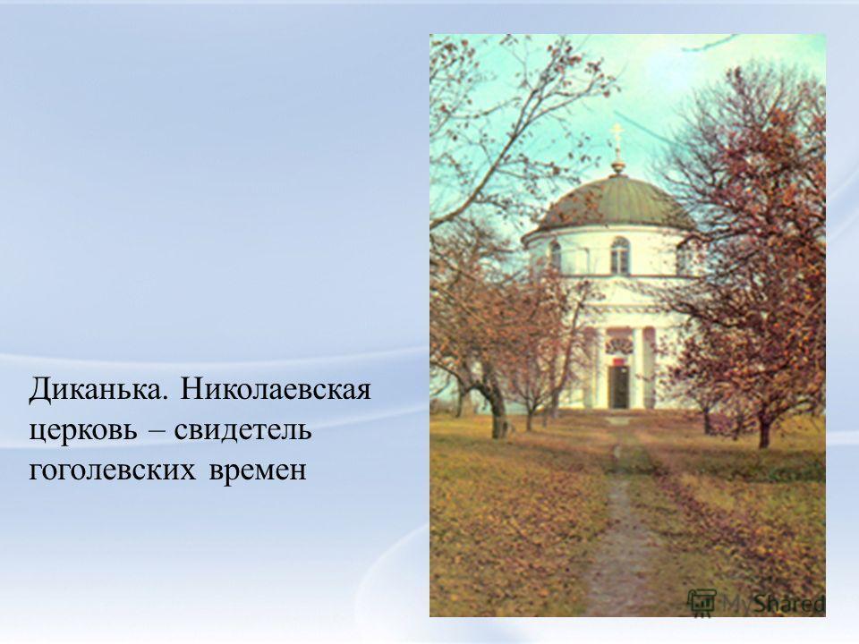 Диканька. Николаевская церковь – свидетель гоголевских времен