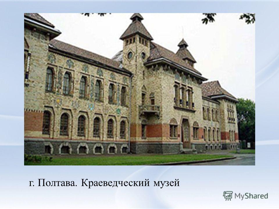 г. Полтава. Краеведческий музей