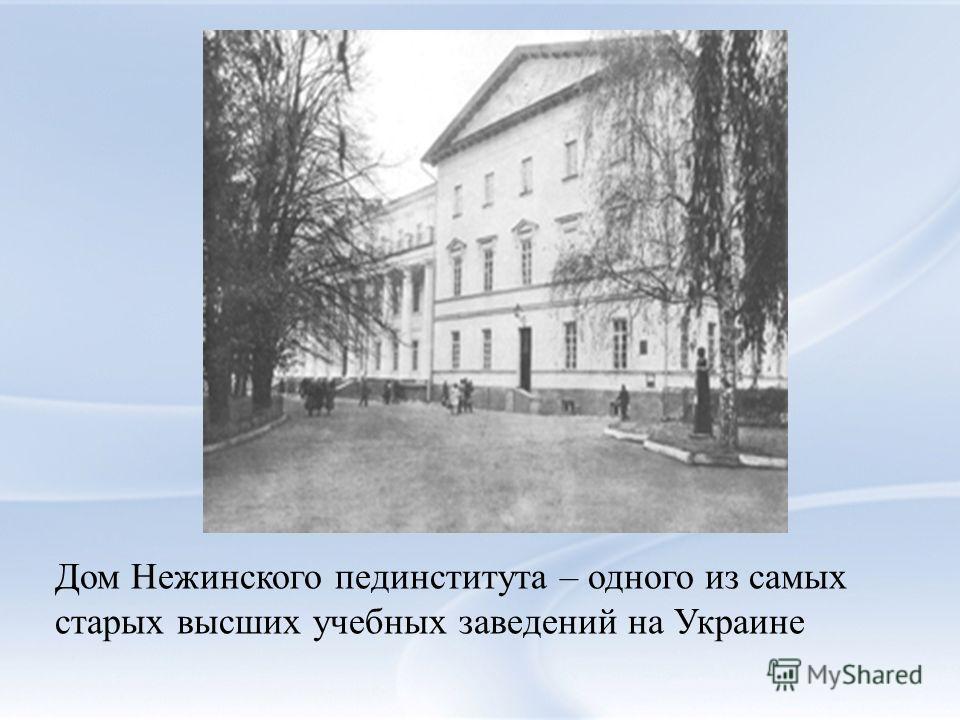 Дом Нежинского пединститута – одного из самых старых высших учебных заведений на Украине