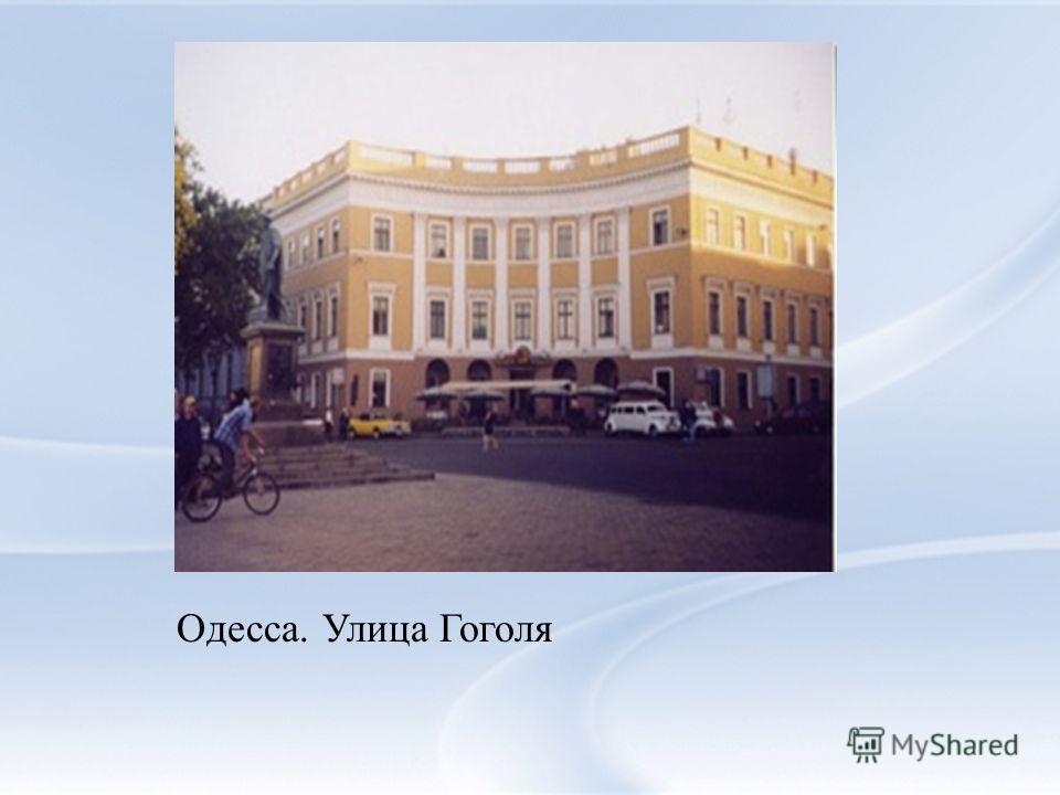 Одесса. Улица Гоголя