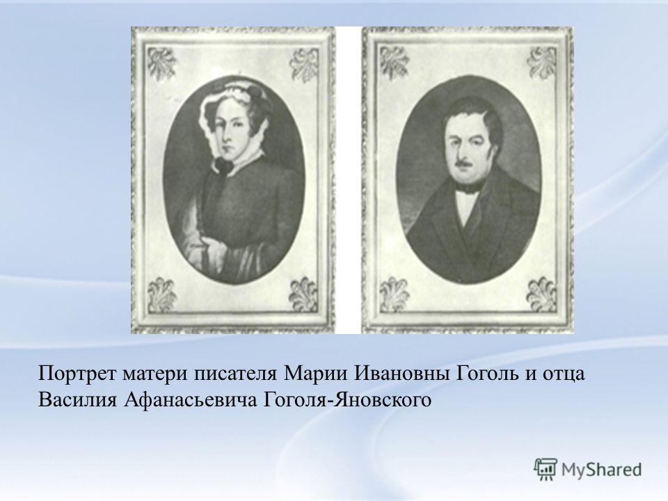 Портрет матери писателя Марии Ивановны Гоголь и отца Василия Афанасьевича Гоголя-Яновского