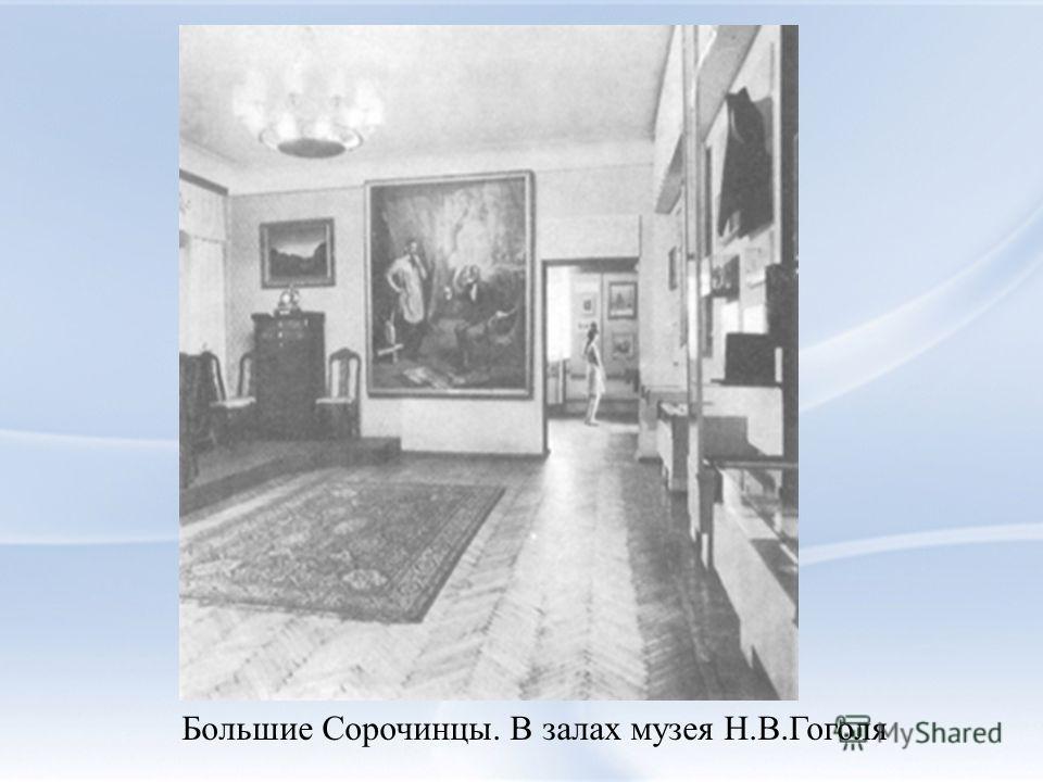 Большие Сорочинцы. В залах музея Н.В.Гоголя