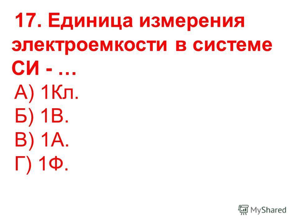 16. Физическая величина, равная отношению потенциальной энергии, которой обладает заряд, помещенный в данную точку электрического поля, к величине этого заряда, называется … А) Напряженностью. Б) Диэлектрической проницаемостью среды. В) Потенциалом.