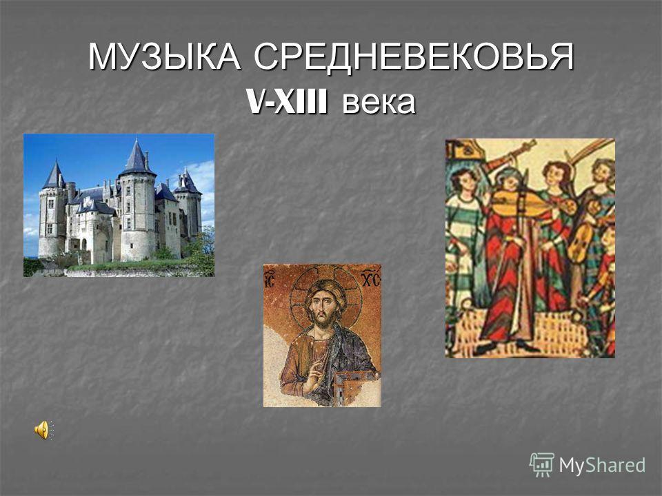 МУЗЫКА СРЕДНЕВЕКОВЬЯ V-XIII века