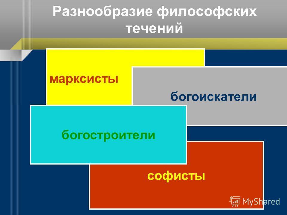 Разнообразие философских течений марксисты богоискатели софисты богостроители