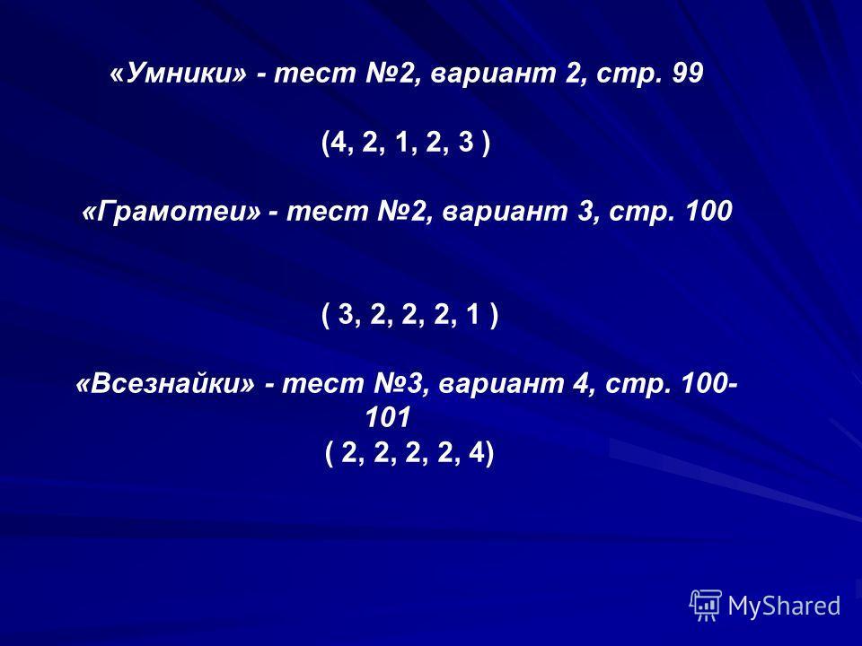 Выполните тестовые задания из лингвистического тренажёра под редакцией Г. А. Богдановой «Умники» - тест 2, вариант 2, стр. 99 «Грамотеи» - тест 2, вариант 3, стр. 100 «Всезнайки» - тест 3, вариант 4, стр. 100-101