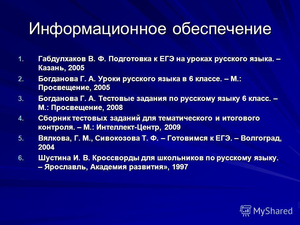 Местоимений в русском языке совсем немного, но 14 из них включены в первые 30 наиболее частотных слов русского языка. Среди них местоимения Я, ЧТО, ОН, ЭТО, ТЫ, МЫ, ЭТОТ, ОНА, ОНИ,ВЕСЬ, ТО, ВСЕ, СВОЙ, КОТОРЫЙ. Почему же так часто употребляются местои