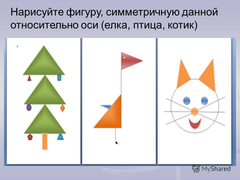 Нарисуйте фигуру, симметричную данной относительно оси (елка, птица, котик)