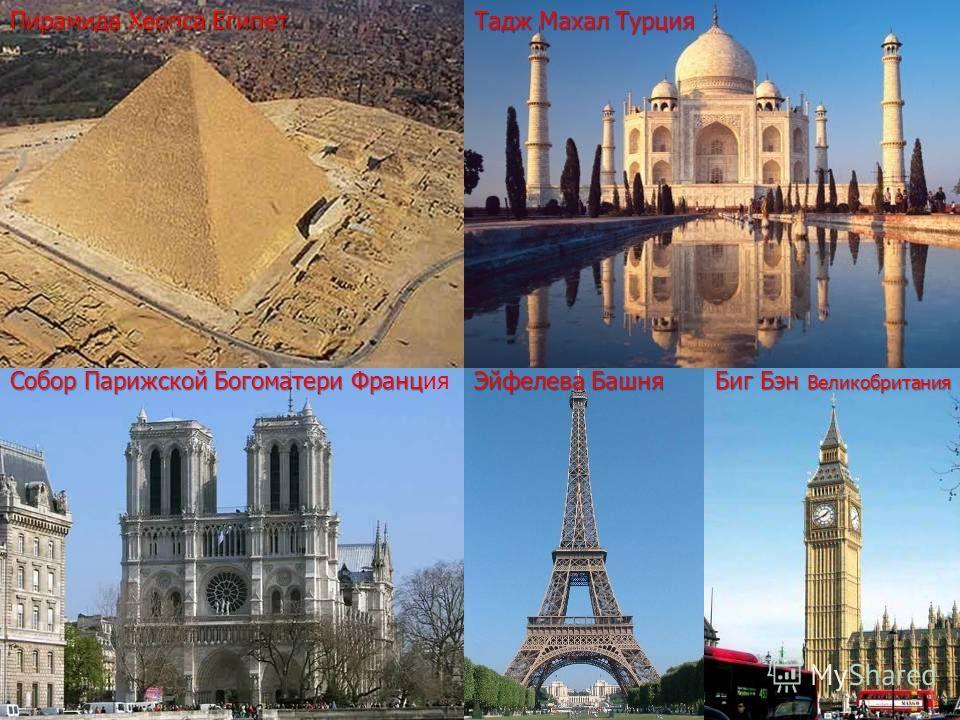 Пирамида Хеопса Египет Собор Парижской Богоматери Франц Собор Парижской Богоматери Франция Тадж Махал Турция Биг Бэн Великобритания Эйфелева Башня