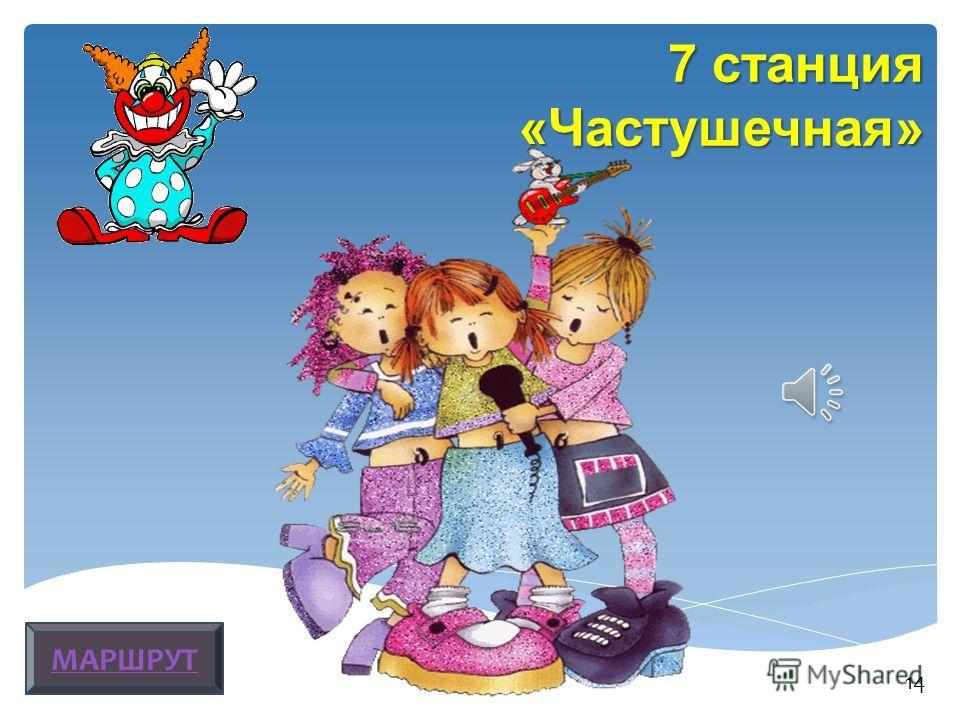 6 станция «ПЕРЕВЁРТЫШИ» МАРШРУТ 13 «Зелёная тапочка» «Квадратик» «Дворец» «Редиска»