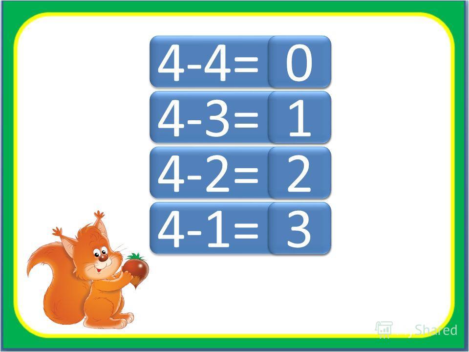 4-4= 4-3= 4-2= 4-1= 0 0 1 1 2 2 3 3
