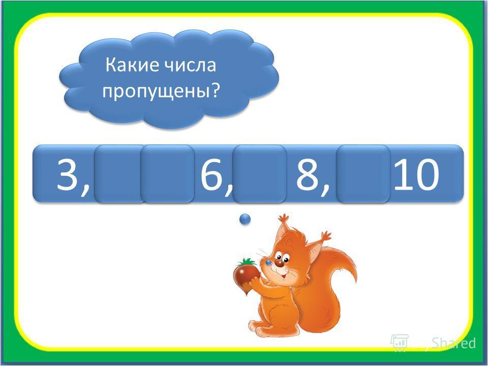 Какие числа пропущены? 3, 4, 5, 6, 7, 8, 9, 10