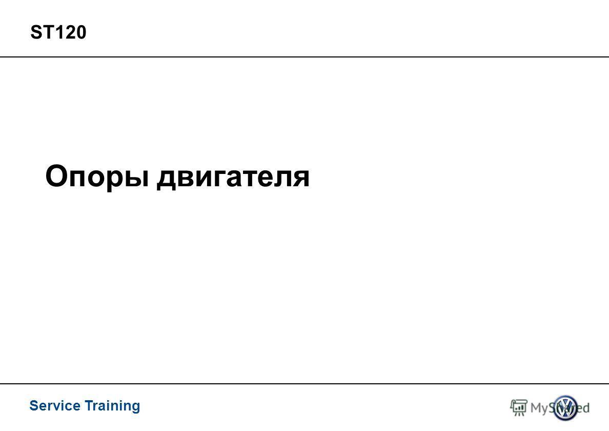Service Training ST120 Опоры двигателя