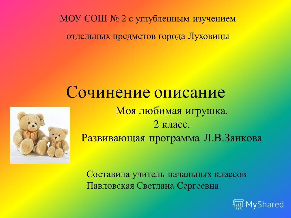 Сочинение мой город москва для 4 класса