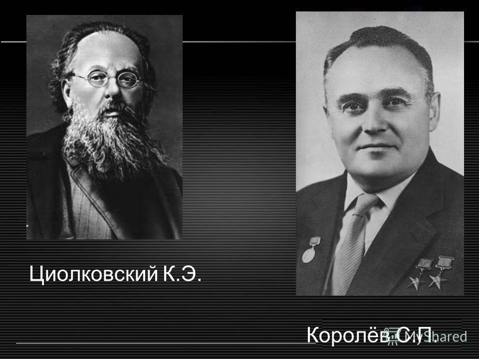 Циолковский К.Э. Королёв С.П.
