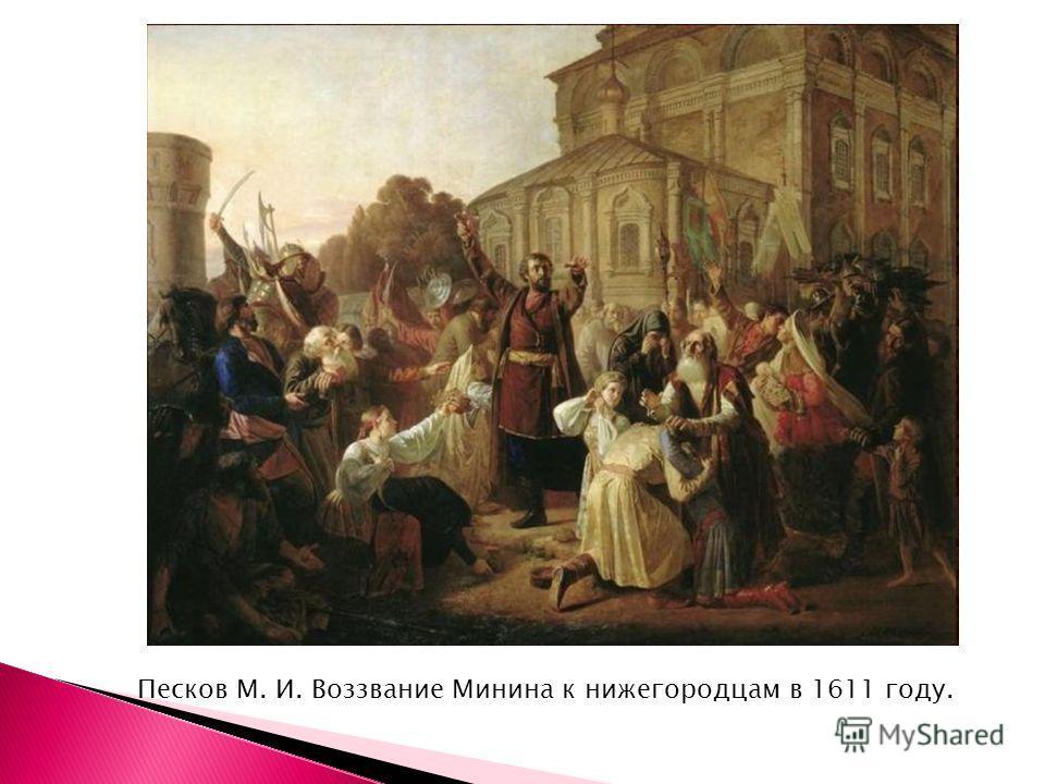 Песков М. И. Воззвание Минина к нижегородцам в 1611 году.