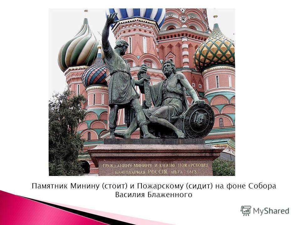 Памятник Минину (стоит) и Пожарскому (сидит) на фоне Собора Василия Блаженного