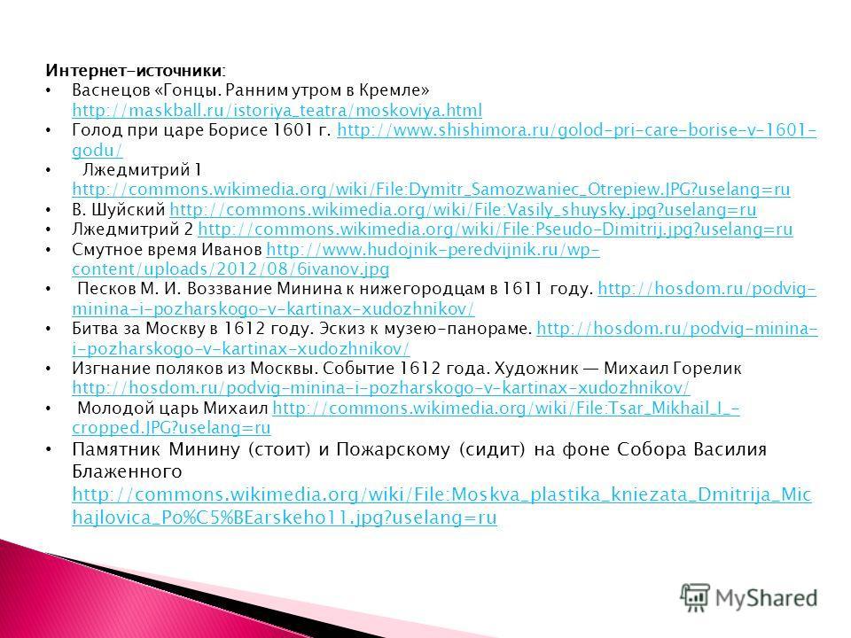 Интернет-источники: Васнецов «Гонцы. Ранним утром в Кремле» http://maskball.ru/istoriya_teatra/moskoviya.html http://maskball.ru/istoriya_teatra/moskoviya.html Голод при царе Борисе 1601 г. http://www.shishimora.ru/golod-pri-care-borise-v-1601- godu/