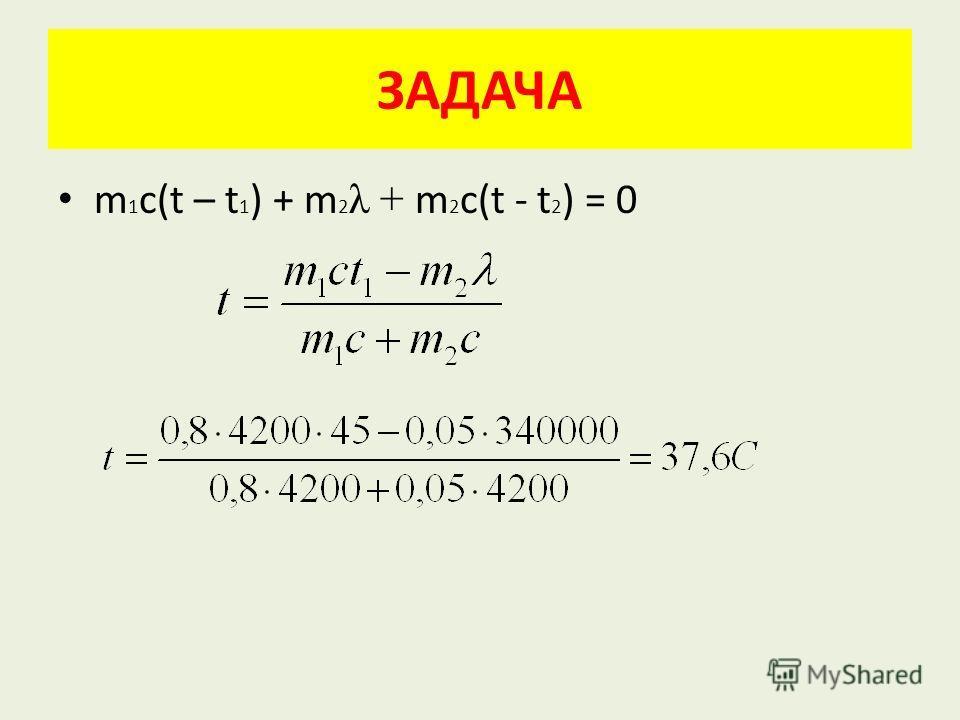 m 1 c(t – t 1 ) + m 2 λ + m 2 c(t - t 2 ) = 0 ЗАДАЧА