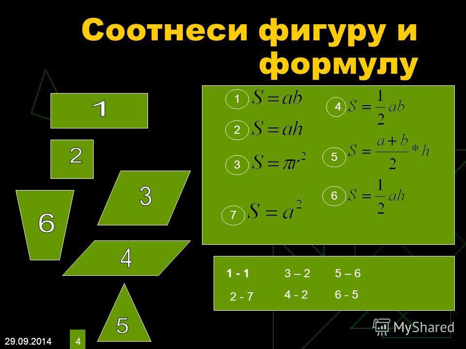 3 Оцените свой ответ