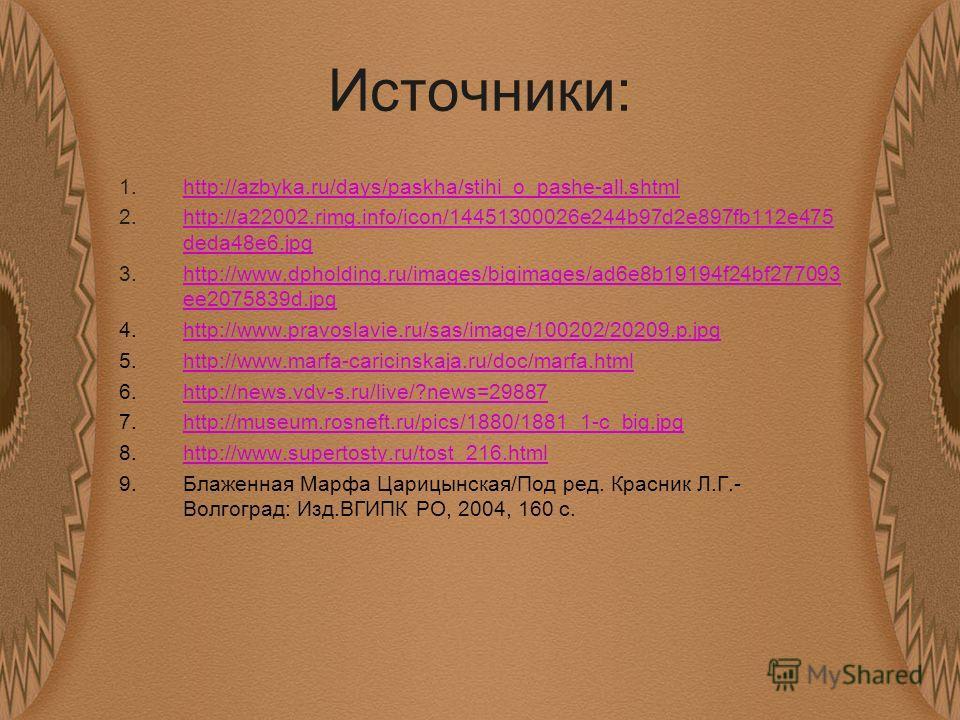 Источники: 1.http://azbyka.ru/days/paskha/stihi_o_pashe-all.shtmlhttp://azbyka.ru/days/paskha/stihi_o_pashe-all.shtml 2.http://a22002.rimg.info/icon/14451300026e244b97d2e897fb112e475 deda48e6.jpghttp://a22002.rimg.info/icon/14451300026e244b97d2e897fb