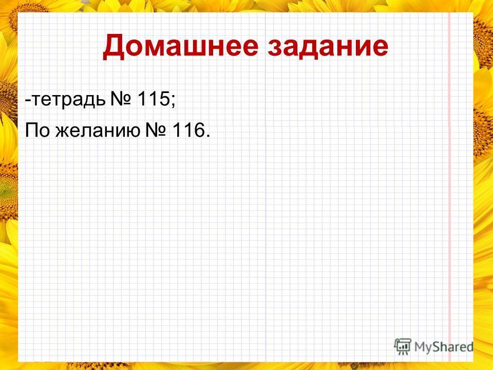 Домашнее задание -тетрадь 115; По желанию 116.