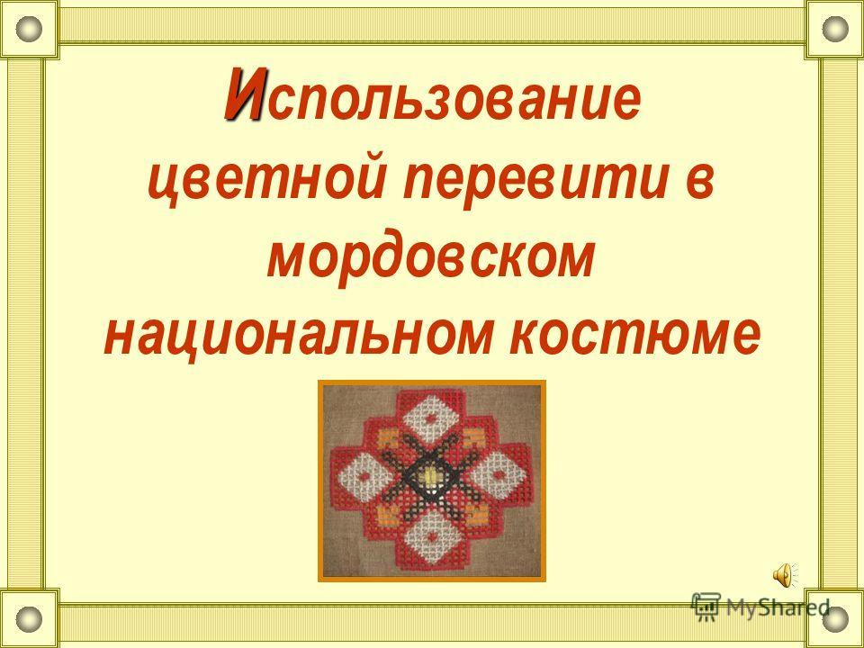 И И спользование цветной перевити в мордовском национальном костюме