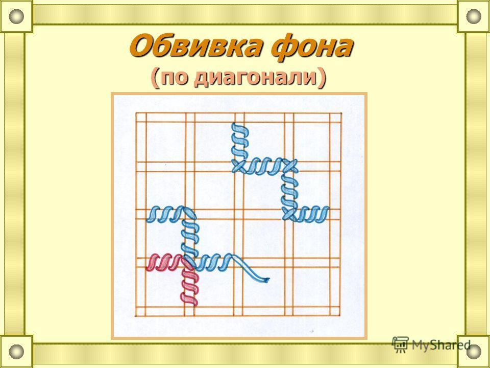 Обвивка фона (по диагонали)