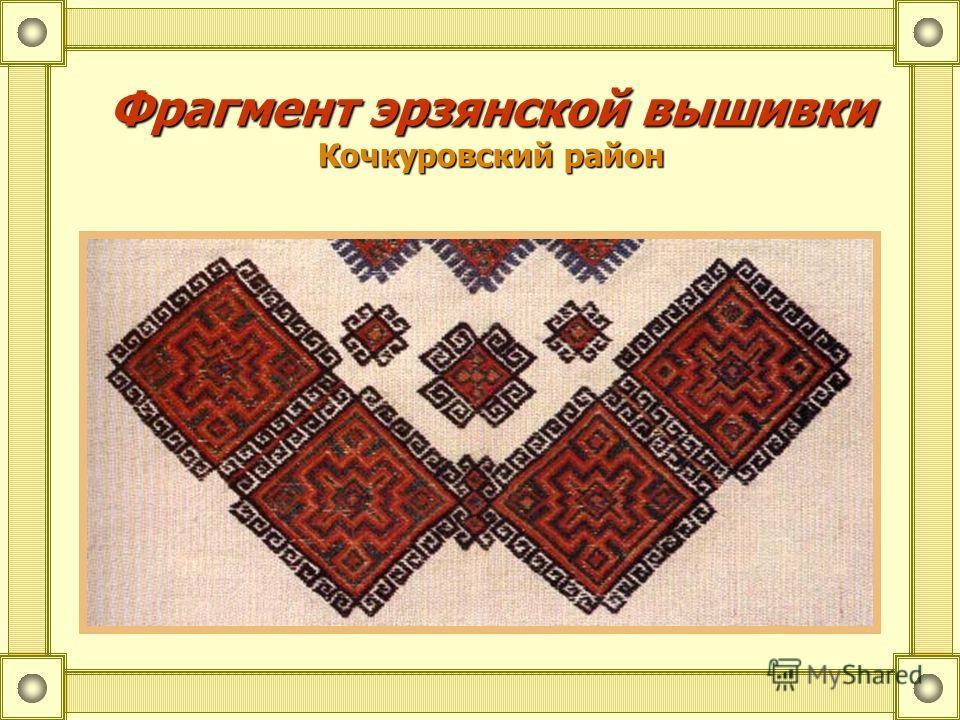 Фрагмент эрзянской вышивки Кочкуровский район