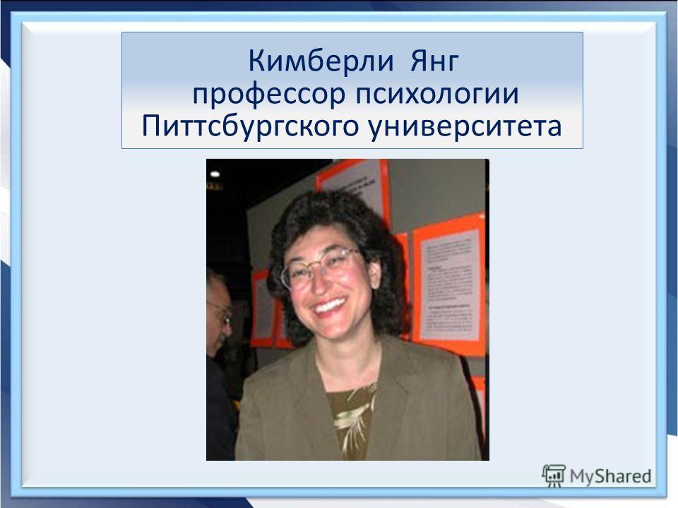 Кимберли Янг профессор психологии Питтсбургского университета