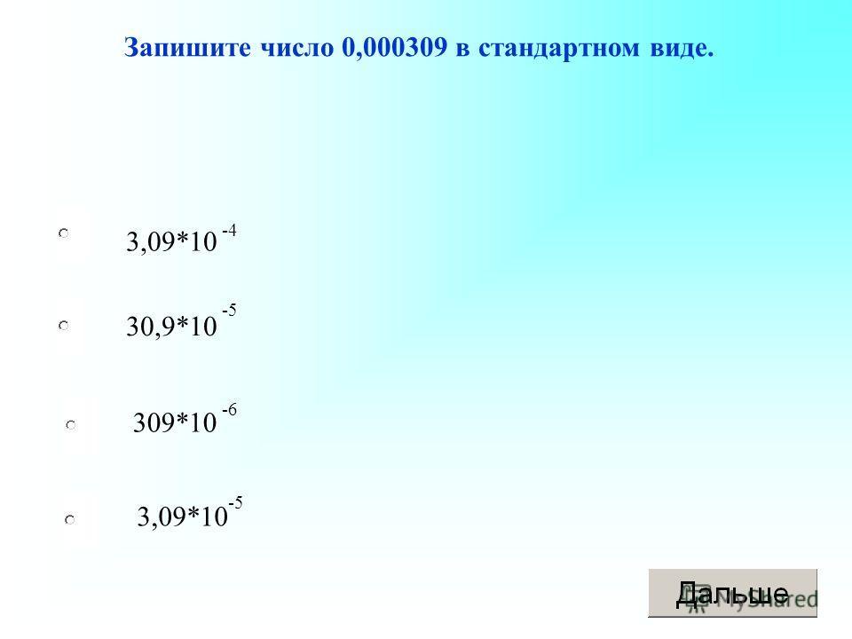 3,09*10 309*10 3,09*10 30,9*10 Запишите число 0,000309 в стандартном виде. -4 -5 -6 -5