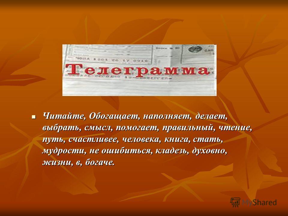 Читайте, Обогащает, наполняет, делает, выбрать, смысл, помогает, правильный, чтение, путь, счастливее, человека, книга, стать, мудрости, не ошибиться, кладезь, духовно, жизни, в, богаче. Читайте, Обогащает, наполняет, делает, выбрать, смысл, помогает