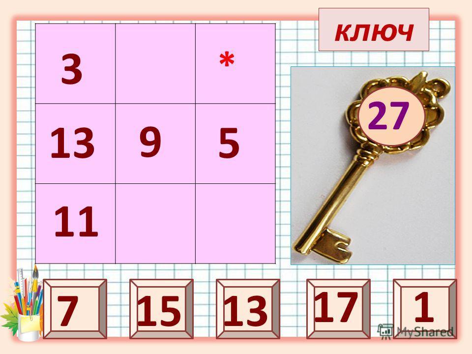 ключ 27 25 715 1 13 3 11 5 * 9 17