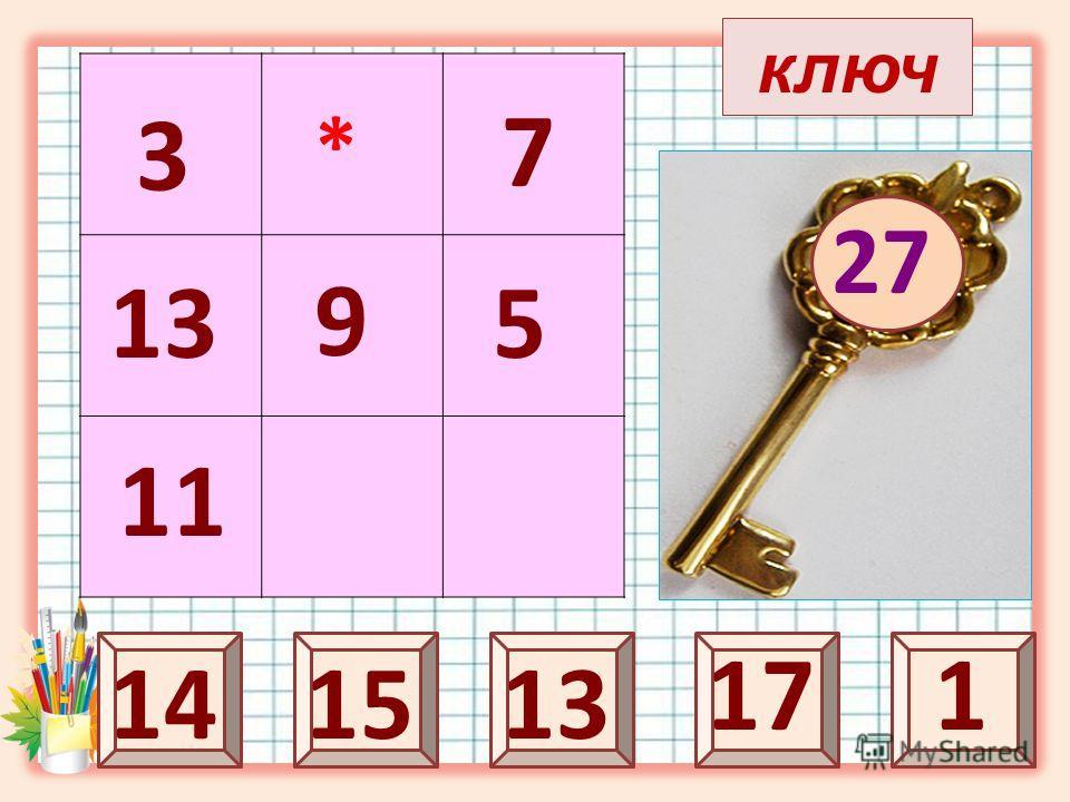 ключ 27 25 7 15 1 13 3 11 5 * 9 17 14