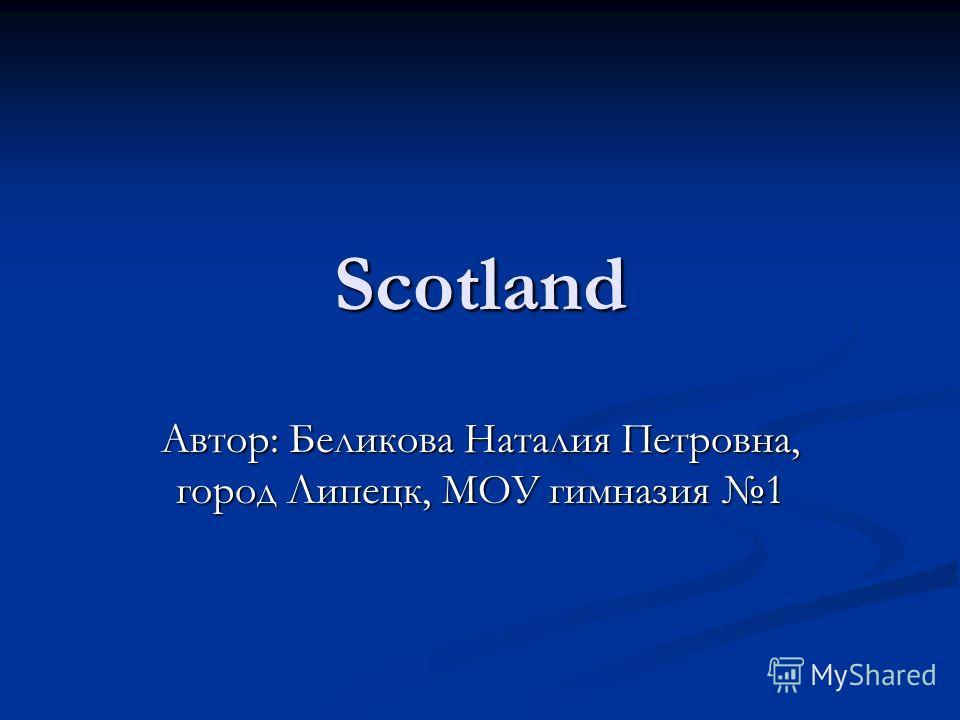 Scotland Автор: Беликова Наталия Петровна, город Липецк, МОУ гимназия 1