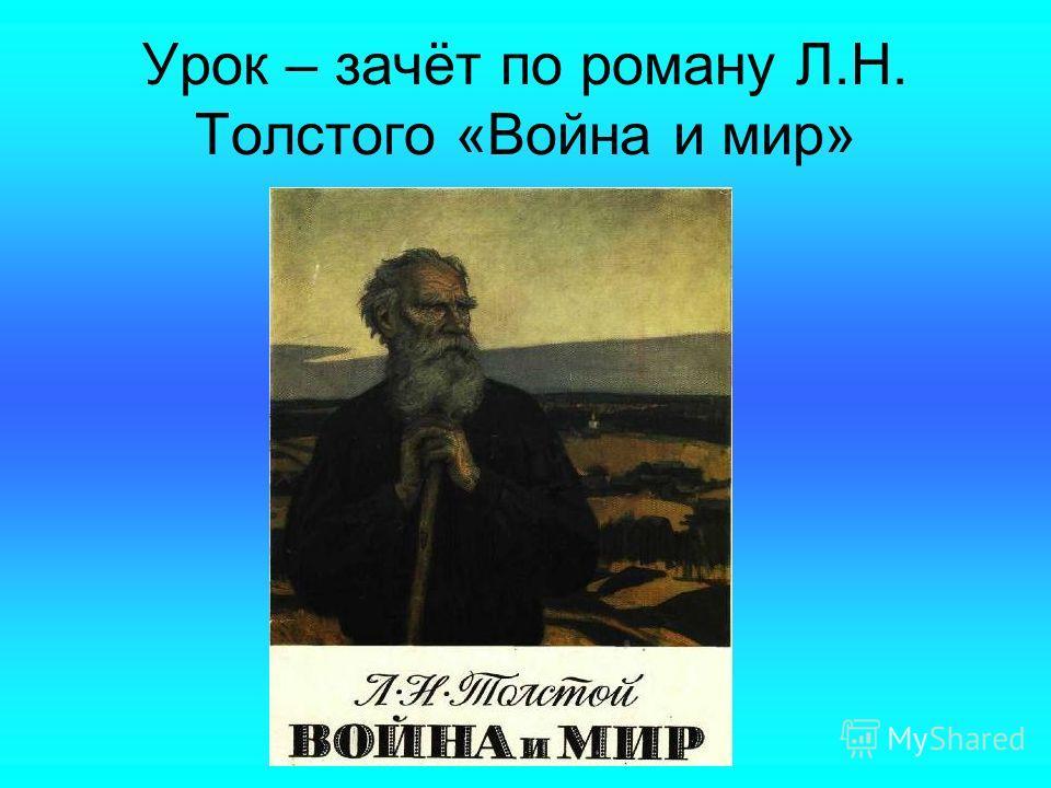 Урок – зачёт по роману Л.Н. Толстого «Война и мир»