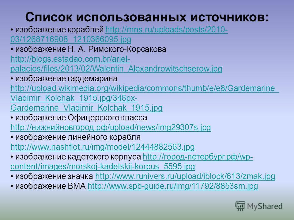 Список использованных источников: изображение кораблей http://rnns.ru/uploads/posts/2010- 03/1268716908_1210366095.jpghttp://rnns.ru/uploads/posts/2010- 03/1268716908_1210366095. jpg изображение Н. А. Римского-Корсакова http://blogs.estadao.com.br/ar