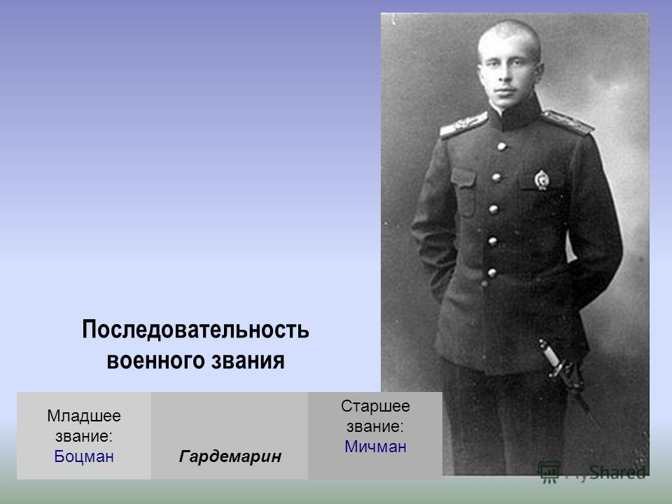 Младшее звание: Боцман Гардемарин Старшее звание: Мичман Последовательность военного звания