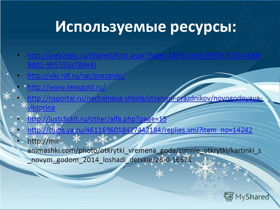 Используемые ресурсы: http://web2edu.ru/Shared/Post.aspx?Page=1&PK={e653595b-7236-4088- 9dd1-995593a78de4} http://web2edu.ru/Shared/Post.aspx?Page=1&PK={e653595b-7236-4088- 9dd1-995593a78de4} http://viki.rdf.ru/cat/prazdniki/ http://www.lenagold.ru/