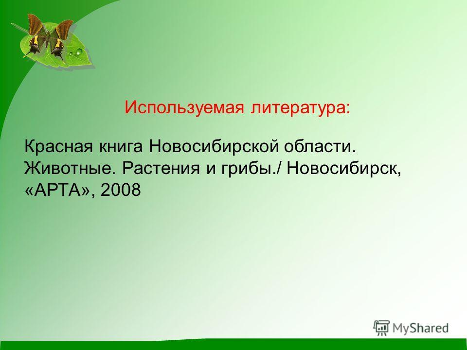 Используемая литература: Красная книга Новосибирской области. Животные. Растения и грибы./ Новосибирск, «АРТА», 2008