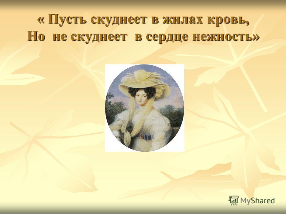 «…Безумная душа поэта ещё любить осуждена…» Любовь « «и блаженство» «и безнадёжность «поединок » роковой»