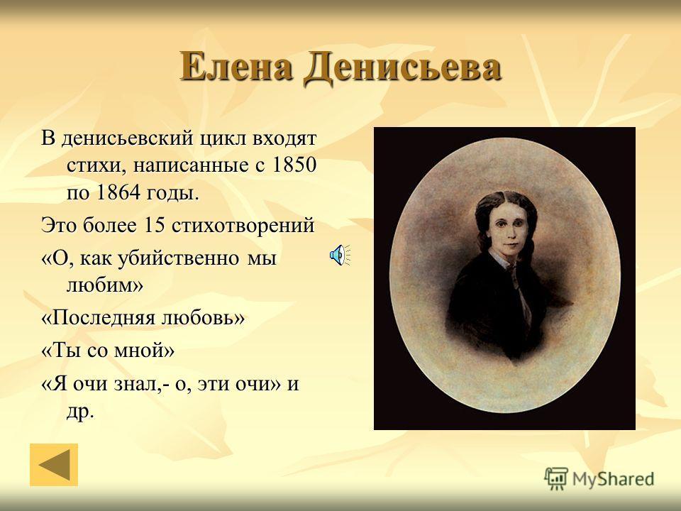 Эрнестина Дернберг «1 декабря 1837» «Итальянская villa» « С какою негой, с какой тоской возлюбленной…» « Не знаю я, коснётся ль благодать…»