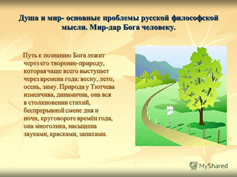Поэт использует натурфилософский язык, который исходит из того, что мир состоит из четырёх великих стихий-т. е. основ природно- телесного бытия- макрокосмоса. Поэт использует натурфилософский язык, который исходит из того, что мир состоит из четырёх