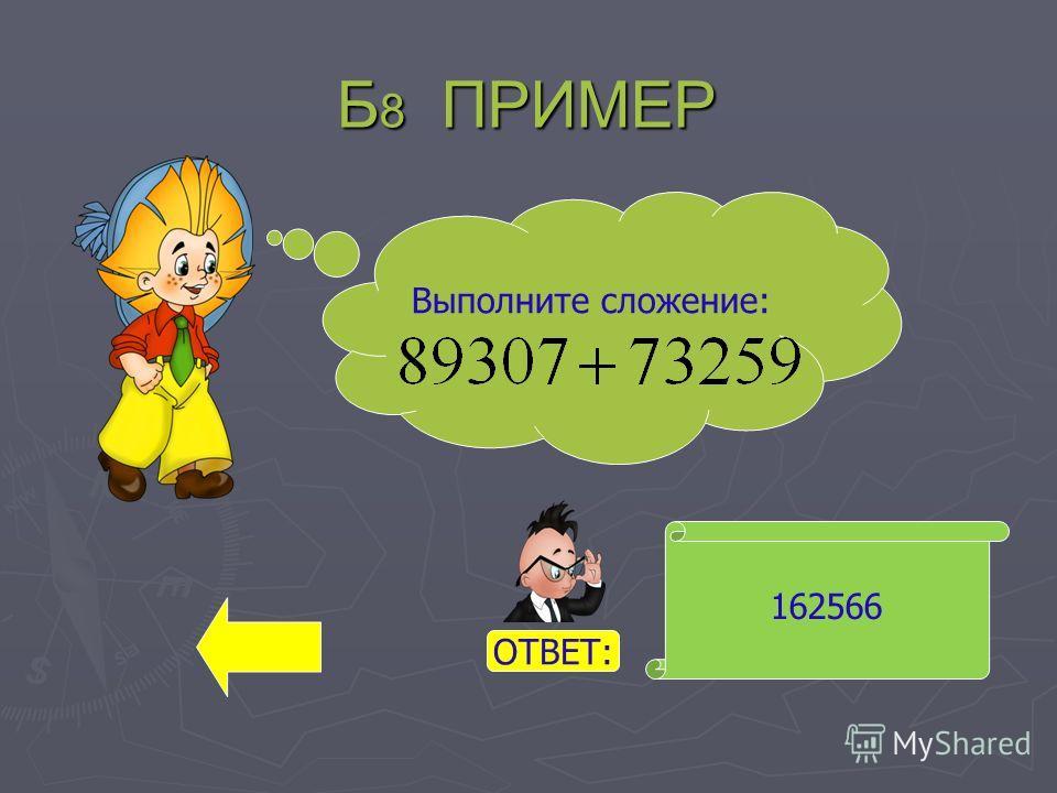 Б 8 ПРИМЕР 162566 Выполните сложение: ОТВЕТ: