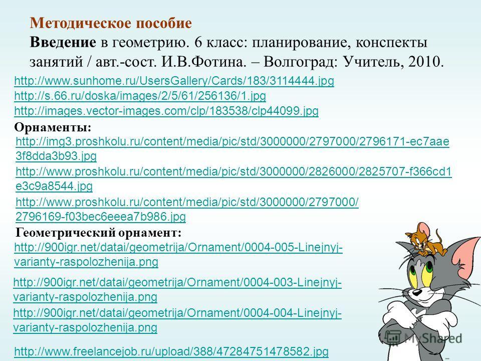 Методическое пособие Введение в геометрию. 6 класс: планирование, конспекты занятий / авт.-сост. И.В.Фотина. – Волгоград: Учитель, 2010. http://www.sunhome.ru/UsersGallery/Cards/183/3114444. jpg http://s.66.ru/doska/images/2/5/61/256136/1. jpg http:/
