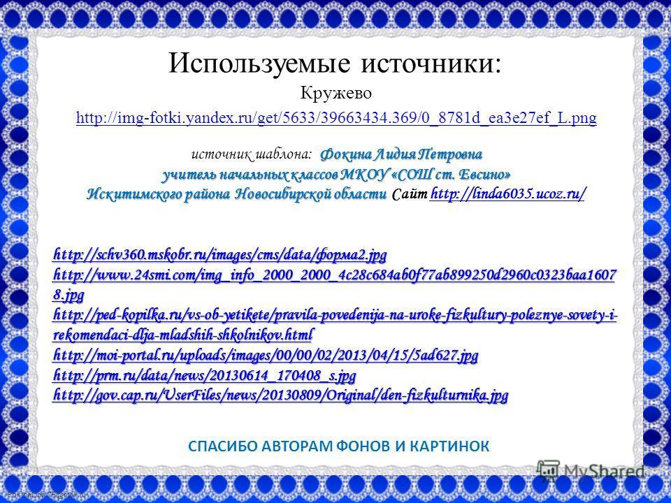 FokinaLida.75@mail.ru Используемые источники: Кружево http://img-fotki.yandex.ru/get/5633/39663434.369/0_8781d_ea3e27ef_L.png Фокина Лидия Петровна источник шаблона: Фокина Лидия Петровна учитель начальных классов МКОУ «СОШ ст. Евсино» Искитимского р