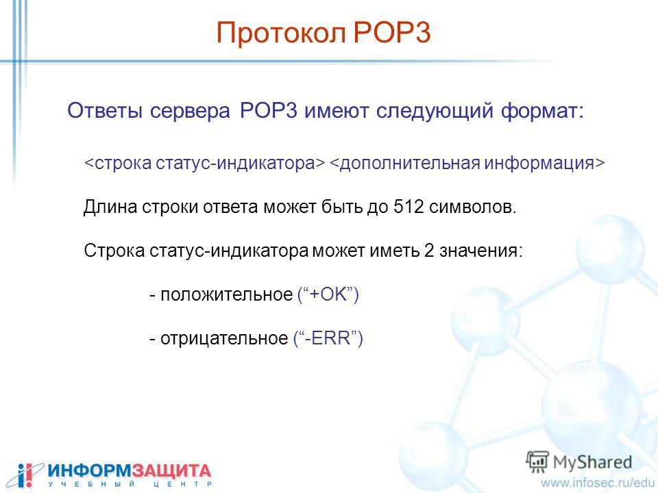 Ответы сервера POP3 имеют следующий формат: Протокол POP3 Длина строки ответа может быть до 512 символов. Строка статус-индикатора может иметь 2 значения: - положительное (+OK) - отрицательное (-ERR)