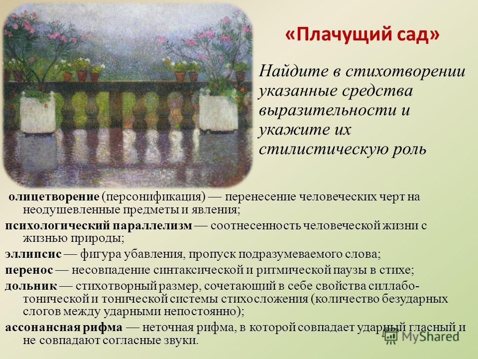 «Плачущий сад» олицетворение (персонификация) перенесение человеческих черт на неодушевленные предметы и явления; психологический параллелизм соотнесенность человеческой жизни с жизнью природы; эллипсис фигура убавления, пропуск подразумеваемого слов